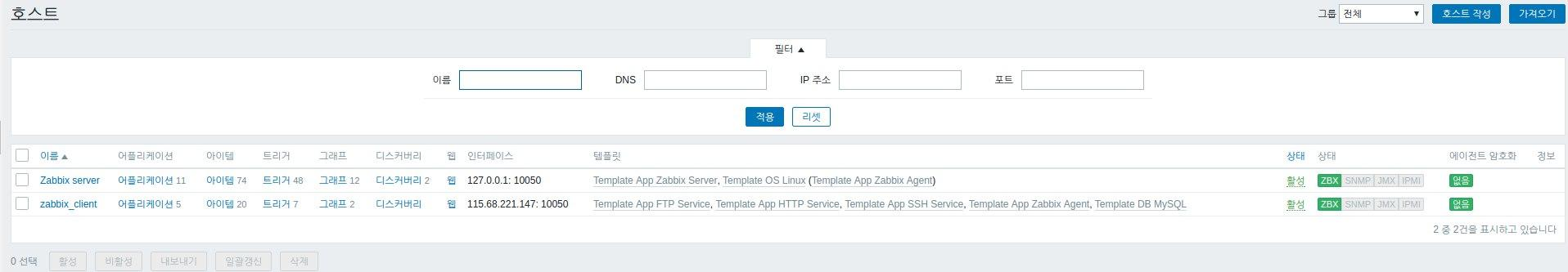 Zabbix 3 4 설치 : 스마일서브 공식 블로그 [ IDC HOWTO ]
